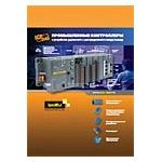 """Печатный каталог продукции ICP DAS """"Промышленные контроллеры и устройства удаленного и распределенного ввода/вывода"""""""