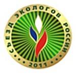 Съезд экологов России пройдет в Москве 15-16 ноября