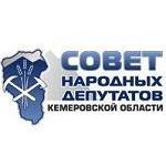 Состоялась 19-я сессия Совета народных депутатов Кемеровской области