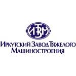 «Иркутский завод тяжелого машиностроения» выиграл тендер на изготовление транспортера для РосАтома
