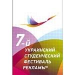 7-й Украинский студенческий фестиваль рекламы: подготовка проходит по плану