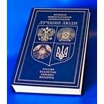 Белорусы вошли в международную энциклопедию «Лучшие люди»