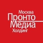 """Медиа-холдинг  """"Пронто-Москва """" объявляет о проведении..."""