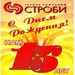 """Группе компаний """"СТРОБИ"""" исполняется 15 лет"""