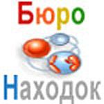 Общероссийское бюро находок говорит на английском