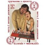 """""""Сурганова и Оркестр"""" проверены временем"""