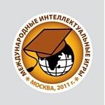 Состоялись Третьи Международные Интеллектуальные Игры