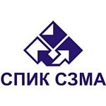 ОАО «СПИК СЗМА» отметило свой 50–летний юбилей