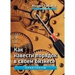 Новая книга Михаила Рыбакова «Как навести порядок в своем бизнесе. Практикум»