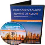 Выпущен CD-диск «Интеллектуальное здание от А до Я»