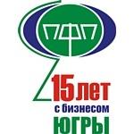 Региональный этап II Всероссийской премии «Лучший молодой предприниматель 2010 года» впервые проходит в Ханты-Мансийском автономном округе-Югре