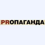 ЦКТ «PRОПАГАНДА»: экскурсия для студентов РГСУ