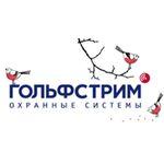 «ГОЛЬФСТРИМ охранные системы» предоставляет клиентам уникальные возможности