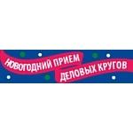 28 декабря 2010 года в Универсальном зале Правительства Москвы состоялся Новогодний Прием деловых кругов