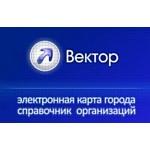 Вектор-информационный справочник Улан-Удэ