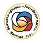 II Всероссийская выставка-ярмарка «Российское масло»