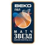 Компания БЕКО наградила участников Матча Звезд БEKO ПБЛ