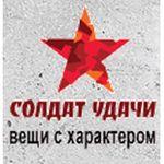 «Солдат Удачи» стал спонсором легкоатлетической эстафеты Адмиралтейского района