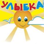 Интернет магазин детской одежды www.ulybka.com предлагает акцию