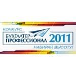 Финансовые специалисты Москвы и Московской области могут принять участие в конкурсе и завоевать почетное звание «Бухгалтер-профессионал»