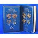 Елизовские геодезисты включены в энциклопедию  «Лучшие люди России»