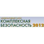 Экспоненты салона «Комплексная безопасность-2012» уже заняли 75% выставочных площадей