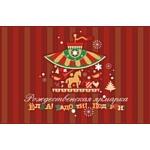 «Ёлка! РОБОТЫ! Подарки!»: на Рождественской Ярмарке на четыре дня открылись Мастерские Иннопрома