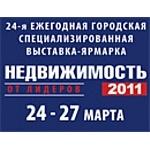 Выставка «Недвижимость от лидеров - 2011»