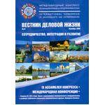 Вышел новый номер журнала «Транспорт Российской Федерации»