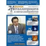 Новый номер отраслевого журнала «Рынок металлопроката и металлообработки» вышел 15 сентября 2011 г.