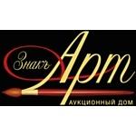 Открытие нового аукционного дома «Знакъ-Арт»