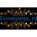 Гостиница «Голицына, 19» завершила модернизацию для зимнего отдыха в Крыму
