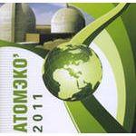 Национальная ассоциация инжиниринговых компаний приняла участие в V конференции-выставке «Атомэко-2011»