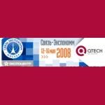 QTECH примет участие в выставке СВЯЗЬ-ЭКСПОКОММ-2008
