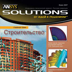 Инженерно-технический журнал по CAE-технологиям. 4-ый номер: Строительство