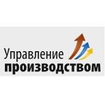 Итоги рейтинга «Производственные системы – 2012».