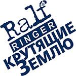 RALF RINGER – лучший обувной брэнд