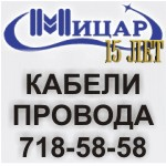 """Кабель силовой от компании """"Мицар"""""""