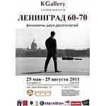 «Ленинград. 60-70» Образы двух десятилетий