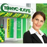 Конкурс «Франчайзи года 2012» ТОНУС-КЛУБ®