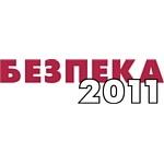 Профессионалов украинской безопасности соберет в Киеве выставка «БЕЗПЕКА»