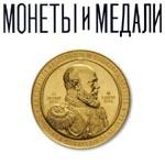 31 марта фирма «Монеты и медали» открывает предаукционную выставку к юбилейным торгам «Коллекционные русские монеты и медали»