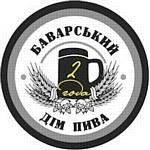 Паб «Баварский Дом Пива» приглашает на свой День рождения
