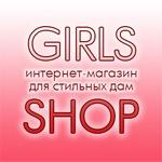 Открытие онлайн представительства сети магазинов женской одежды Girls Shop