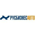 В Новосибирске открылся новый сервисный центр Русбизнесавто