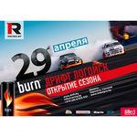 29 апреля откроется сезон автомобильных гонок Racing.by