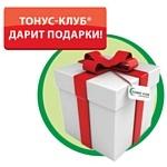 Подарок будущим партнерам в честь девятилетия сети ТОНУС-КЛУБ®