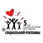 5-й Национальный фестиваль социальной рекламы. Новый вектор развития