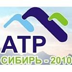 """Международный туристический маршрут <Золотое кольцо Алтая> будет разработан участниками форума """"АТР. Сибирь-2010"""""""