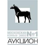 Московский конный завод № 1: итоги осеннего аукциона 2010